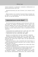Итальянский язык. Самоучитель для тех, кто действительно хочет его выучить (+ CD) — фото, картинка — 12