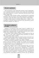 Итальянский язык. Самоучитель для тех, кто действительно хочет его выучить (+ CD) — фото, картинка — 15