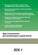 Итальянский язык. Самоучитель для тех, кто действительно хочет его выучить (+ CD) — фото, картинка — 16
