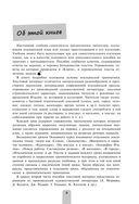 Итальянский язык. Самоучитель для тех, кто действительно хочет его выучить (+ CD) — фото, картинка — 3