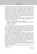 Итальянский язык. Самоучитель для тех, кто действительно хочет его выучить (+ CD) — фото, картинка — 6