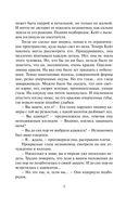 Скандал с герцогиней (м) — фото, картинка — 6
