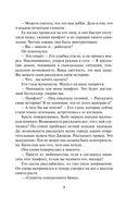 Скандал с герцогиней (м) — фото, картинка — 10