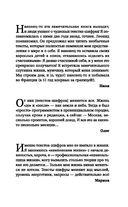 Интуитивные тексты - шифры, меняющие реальность — фото, картинка — 1