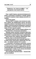 Интуитивные тексты - шифры, меняющие реальность — фото, картинка — 13