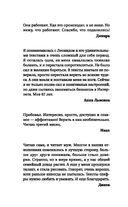 Интуитивные тексты - шифры, меняющие реальность — фото, картинка — 2
