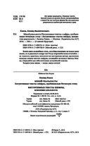 Интуитивные тексты - шифры, меняющие реальность — фото, картинка — 4