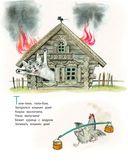 Стихи и сказки с иллюстрациями О. Зотова — фото, картинка — 11
