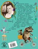 Стихи и сказки с иллюстрациями О. Зотова — фото, картинка — 16