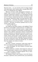 Дневник Сатаны — фото, картинка — 14