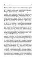 Дневник Сатаны — фото, картинка — 8