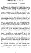 Николай Гумилёв — фото, картинка — 3
