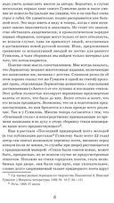Николай Гумилёв — фото, картинка — 4