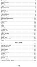 Николай Гумилёв — фото, картинка — 8