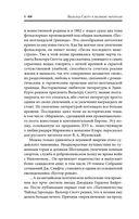 Вальтер Скотт. Собрание сочинений — фото, картинка — 4