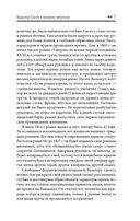 Вальтер Скотт. Собрание сочинений — фото, картинка — 5