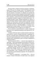 Вальтер Скотт. Собрание сочинений — фото, картинка — 6