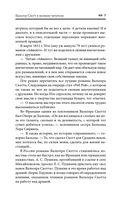 Вальтер Скотт. Собрание сочинений — фото, картинка — 7