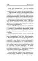 Вальтер Скотт. Собрание сочинений — фото, картинка — 8