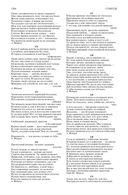 Страница 111