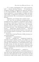 Последнее дело Шерлока Холмса (м) — фото, картинка — 10