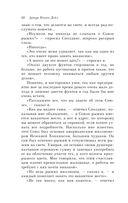 Последнее дело Шерлока Холмса (м) — фото, картинка — 11