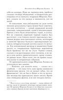Последнее дело Шерлока Холмса (м) — фото, картинка — 6