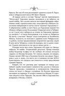 Валерий Харламов. Легенда №17 — фото, картинка — 12