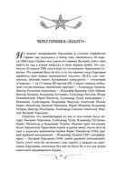 Валерий Харламов. Легенда №17 — фото, картинка — 14