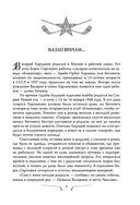 Валерий Харламов. Легенда №17 — фото, картинка — 3