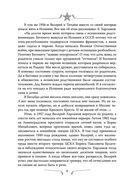 Валерий Харламов. Легенда №17 — фото, картинка — 6