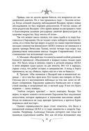 Валерий Харламов. Легенда №17 — фото, картинка — 8