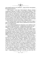 Валерий Харламов. Легенда №17 — фото, картинка — 10