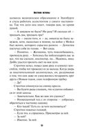 Вестник истины (м) — фото, картинка — 11