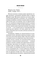 Вестник истины (м) — фото, картинка — 12
