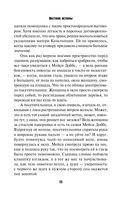Вестник истины (м) — фото, картинка — 13