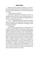 Вестник истины (м) — фото, картинка — 14