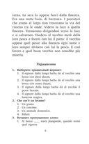 Любимые итальянские сказки — фото, картинка — 5