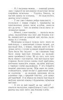 Чужая бацькаўшчына — фото, картинка — 7