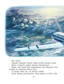 Новые Приключения Маруси — фото, картинка — 12
