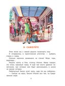 Новые Приключения Маруси — фото, картинка — 5