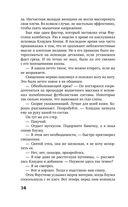 Пасьянс Даймонда — фото, картинка — 13