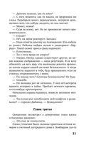 Пасьянс Даймонда — фото, картинка — 10