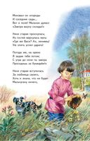Мужичок с ноготок. Стихи о детстве — фото, картинка — 7