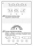 Факультативные занятия. Математическая радуга. 1 класс. Рабочая тетрадь — фото, картинка — 5