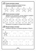 Факультативные занятия. Математическая радуга. 1 класс. Рабочая тетрадь — фото, картинка — 6