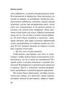 Проказы разума — фото, картинка — 11