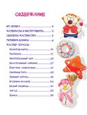 Куклы и игрушки из ваты — фото, картинка — 3