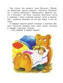 Сказки для малышей про зверей — фото, картинка — 10