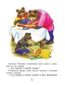 Сказки для малышей про зверей — фото, картинка — 11